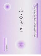 ふるさと (五行歌文庫 五行歌花かご文芸賞作品集)