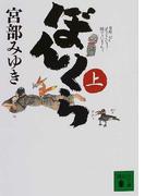 ぼんくら 上 (講談社文庫)(講談社文庫)