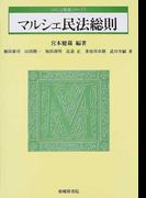 マルシェ民法総則 (マルシェ民法シリーズ)