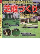 芝庭づくり あなたの庭が生まれかわる! (プチブティックシリーズ)(プチ・ブティックシリーズ)