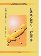 日本海/東アジアの地中海 (日本海総合研究プロジェクト研究報告)
