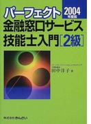 パーフェクト金融窓口サービス技能士入門〈2級〉 2004年度版