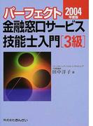 パーフェクト金融窓口サービス技能士入門〈3級〉 2004年度版