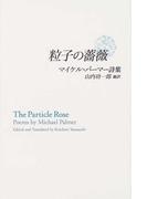 粒子の薔薇 マイケル・パーマー詩集