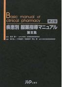 疾患別服薬指導マニュアル 第2版 第3集