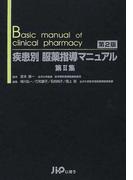 疾患別服薬指導マニュアル 第2版 第2集