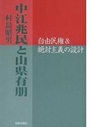 中江兆民と山県有朋 自由民権&絶対主義の設計