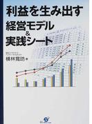 利益を生み出す経営モデル&実践シート