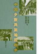 中国少数民族地区散歩