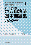 地方自治法基本問題集500問 改訂新版 (地方公務員昇任・昇格試験対策基本問題集シリーズ)