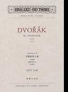 ドヴォルジャーク交響曲第9番ホ短調《新世界より》作品95 (Ongaku no tomo miniature scores)
