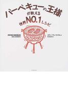 バーベキューの王様が教える世界NO.1レシピ
