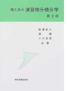 理工系の演習微分積分学 第2版