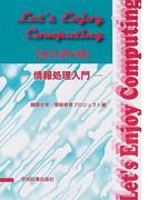Let's enjoy computing 情報処理入門 改訂第4版