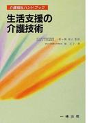 生活支援の介護技術 (介護福祉ハンドブック)