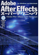 Adobe After Effectsスーパーテクニック For Windows and Macintosh