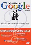 Web検索エンジンGoogleの謎 知りたいページが必ず上位にランクされるのは、なぜ?