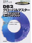 DB2グローバルマスターDB2エンジニアラーニングブック (@ITハイブックス 合格Expert)