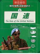 現代の世界と日本を知ろう イン・ザ・ニュース 8 国連