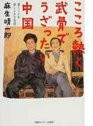 こころ熱く武骨でうざったい中国 書くことを禁じられた長旅