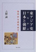 東アジア史のなかの日本と朝鮮 古代から近代まで