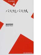 バスクとバスク人 (平凡社新書)(平凡社新書)