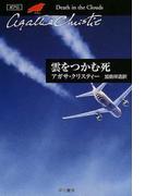 雲をつかむ死 (ハヤカワ文庫 クリスティー文庫)(クリスティー文庫)