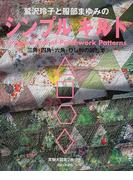鷲沢玲子と服部まゆみのシンプルキルト 三角・四角・六角・ひし形の図形で