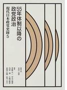現代日本政党史録 5 55年体制以降の政党政治