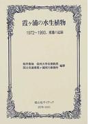 霞ケ浦の水生植物 1972〜1993.変遷の記録