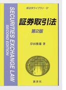 証券取引法 第2版 (新法学ライブラリ)