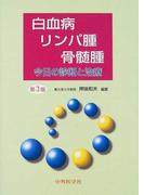 白血病・リンパ腫・骨髄腫 今日の診断と治療 第3版