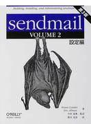 sendmail Volume2 設定編