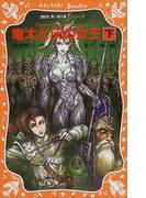 竜太と灰の女王 下 (青い鳥文庫fシリーズ Dragon kids adventure)(講談社青い鳥文庫 )