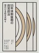 現代日本政党史録 4 55年体制後期の政党政治