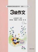 3級作文 (中国語検定資格試験対策・攻略シリーズ)