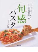 リストランテ・ヒロ山田宏巳の旬感パスタ