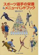 スポーツ選手の栄養&メニューハンドブック