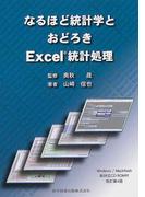 なるほど統計学とおどろきExcel統計処理 改訂第4版