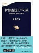 伊勢詣と江戸の旅 道中日記に見る旅の値段