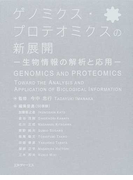 ゲノミクス・プロテオミクスの新展開 生物情報の解析と応用