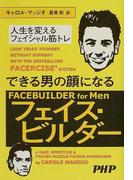 できる男の顔になるフェイス・ビルダー 人生を変えるフェイシャル筋トレ