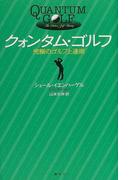 クォンタム・ゴルフ 究極のゴルフ上達術 新装版