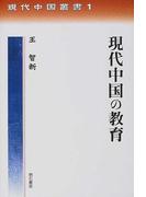 現代中国の教育 (現代中国叢書)