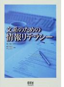 文系のための情報リテラシー