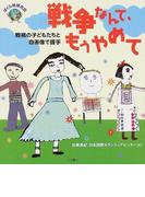 戦争なんて、もうやめて 戦禍の子どもたちと自画像で握手 (ぼくら地球市民)
