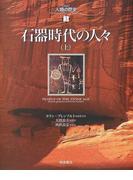図説人類の歴史 3 石器時代の人々 上
