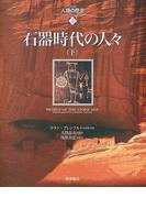 図説人類の歴史 4 石器時代の人々 下