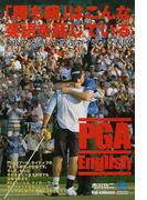「勝ち組」はこんな英語を話している PGA English ゴルフを通して学ぶネイティブ表現 (Kobunsha paperbacks)