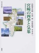 宮崎の四季と気象 地域環境科学へのいざない (みやざき文庫)